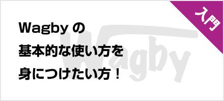 Wagby入門セミナー(東京・無料)